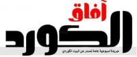 afaq_el-kurd